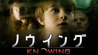 ノウイング