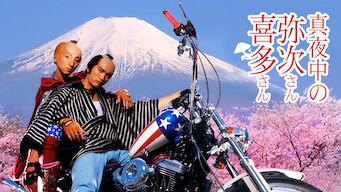 真夜中の弥次さん喜多さん