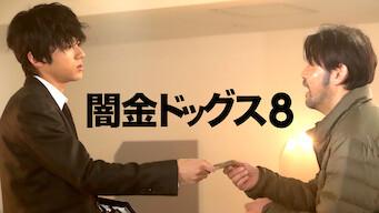 闇金ドッグス8