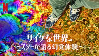 サイケな世界 ~スターが語る幻覚体験~