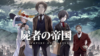 屍者の帝国