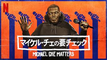 マイケル・チェの要チェック