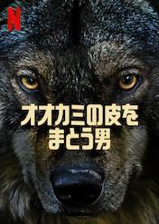オオカミの皮をまとう男