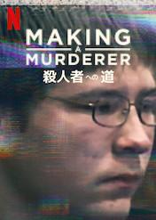 殺人者への道