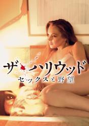 ザ・ハリウッド ~セックスと野望~