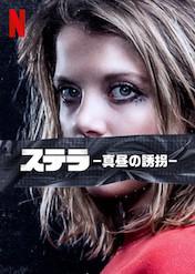 ステラ -真昼の誘拐-