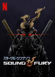 スタージル・シンプソン: SOUND & FURY