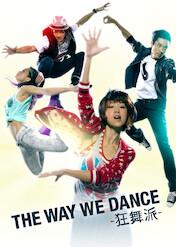 The Way We Dance -狂舞派-