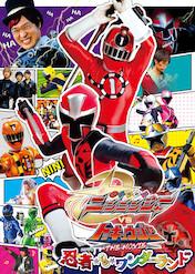 手裏剣戦隊ニンニンジャー VS トッキュウジャー The Movie 忍者・イン・ワンダーランド