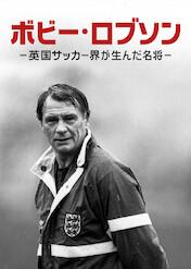 ボビー・ロブソン -英国サッカー界が生んだ名将-