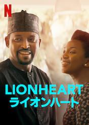LIONHEART/ライオンハート