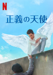 正義の天使
