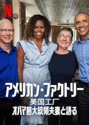 アメリカン・ファクトリー: オバマ前大統領夫妻と語る