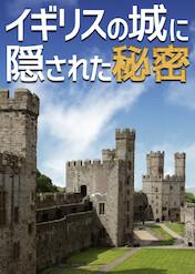 イギリスの城に隠された秘密