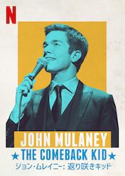 ジョン・ムレイニー: 返り咲きキッド