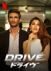 DRIVE/ドライヴ