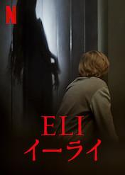 ELI/イーライ
