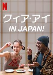 クィア・アイ in Japan!