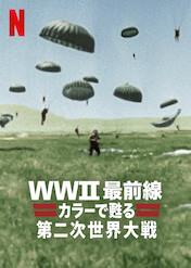 WWII最前線: カラーで甦る第二次世界大戦
