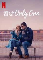 君はONLY ONE