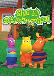 Singx3♪ ぼくら、バックヤーディガンズ!