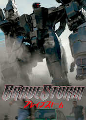 BRAVE STORM ブレイブストーム