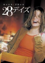 28デイズ