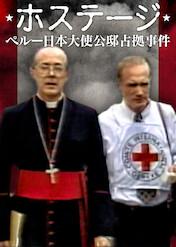 ホステージ: ペルー日本大使公邸占拠事件