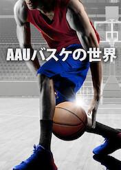 AAUバスケの世界