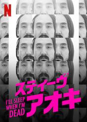 スティーヴ・アオキ: I'll sleep when I'm dead