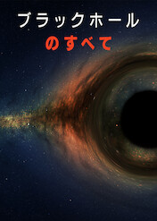 ブラックホールのすべて