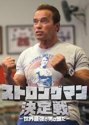 ストロングマン決定戦 -世界最強の男は誰だ-
