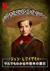 ジョン・レグイザモのサルでもわかる中南米の歴史