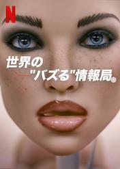 """世界の""""バズる""""情報局"""