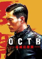 OCTB -組織犯罪課-