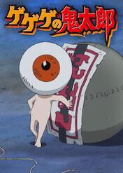 ゲゲゲの鬼太郎 (第5作)