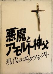 悪魔とアモルト神父 -現代のエクソシスト-