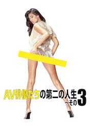 AV俳優たちの第二の人生 〜その3