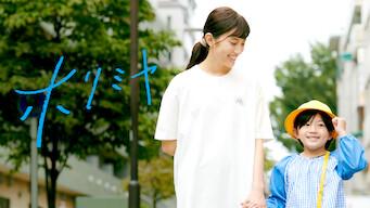ホリミヤ (ドラマ)