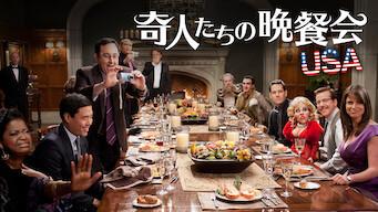 奇人たちの晩餐会 USA